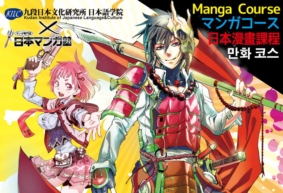 manga course